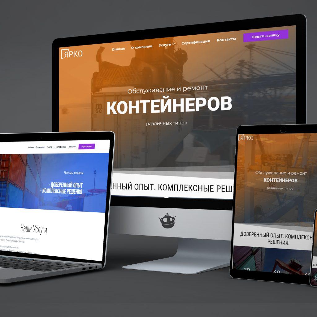 Сайт для компании ЯРКО